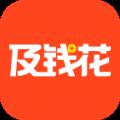 及钱花ios苹果版app官方下载  V1.1.0