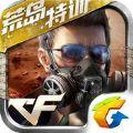穿越火线枪战王者体验服版下载  v1.0.24.180