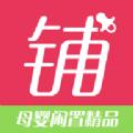 萌宝铺子app