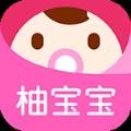 柚宝宝孕育生男生女下载官网手机版  v3.0.2