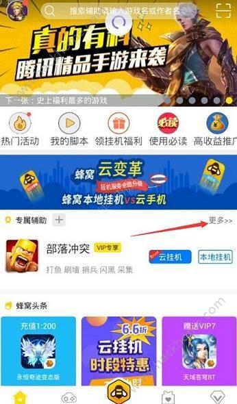 热血传奇手游游戏助手下载 自动跑商使用教程[多图]图片1_手机站