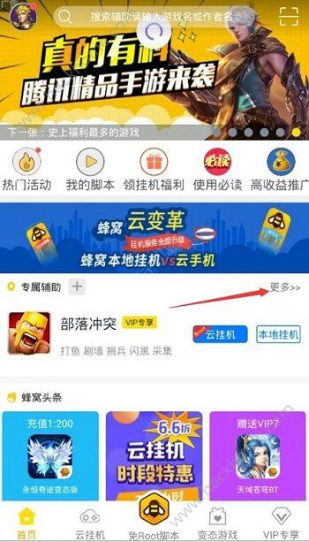 王者荣耀游戏助手下载 自动升级使用教程介绍[多图]图片1_手机站