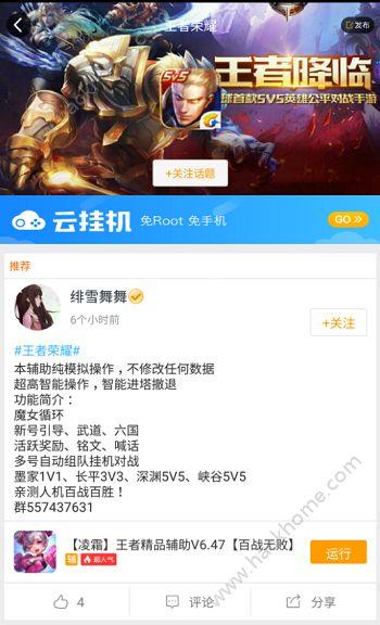 王者荣耀游戏助手下载 自动升级使用教程介绍[多图]图片3_手机站