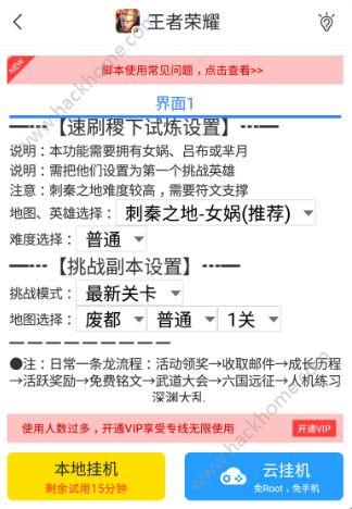 王者荣耀游戏助手下载 自动升级使用教程介绍[多图]图片4_手机站