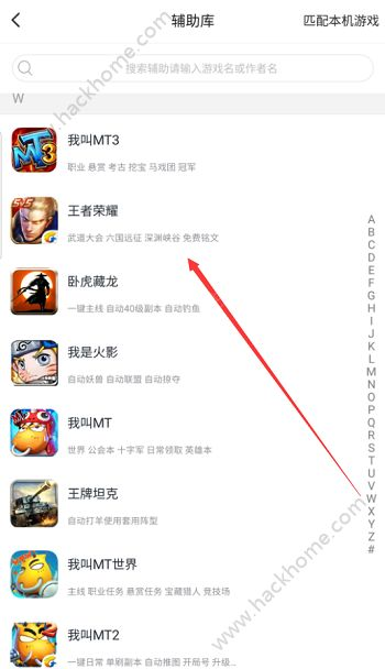 王者荣耀游戏助手下载 自动升级使用教程介绍[多图]图片2_手机站