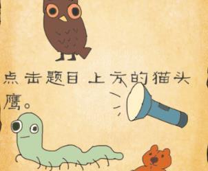 最囧游戏3点击题目上方的猫头鹰 第58关图文通关教程[图]
