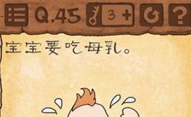 最囧游戏3宝宝要吃母乳 第45关图文通关教程[图]