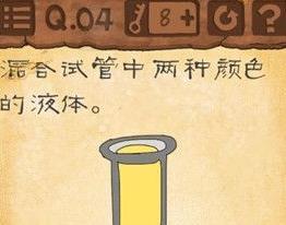 最囧游戏3混合试管中两个颜色的液体 第4关图文通关教程[多图]