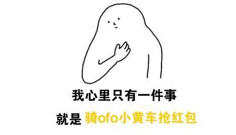 ofo小黄车11.11亿元巨奖怎么领?ofo小黄车清空购物车活动介绍[图]图片1_手机站