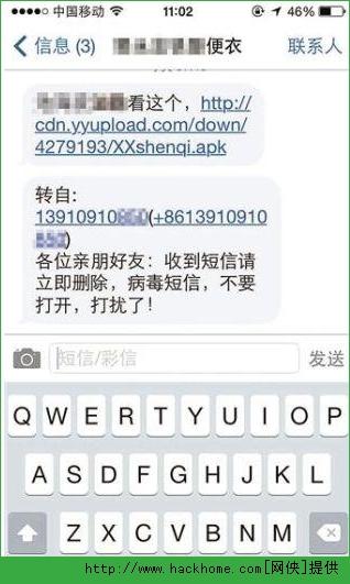 """蝗虫超级手机病毒对iPhone有没有影响? """"XX神器""""病毒传播方法[多图]"""