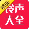 铃声大全精华版手机版app v1.4.0