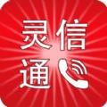 灵信通手机版app v2.1