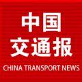 中国交通报app下载电子版 v2.03