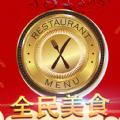 全民美食app