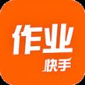 作业快手app