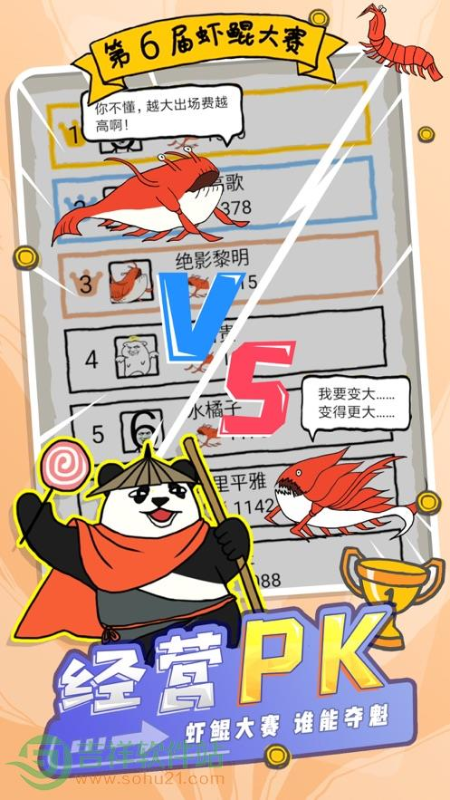 皮皮虾传奇古玩争霸赛无限钻石最新修改版图片2