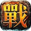 决战中州游戏官方IOS版 v1.0.19
