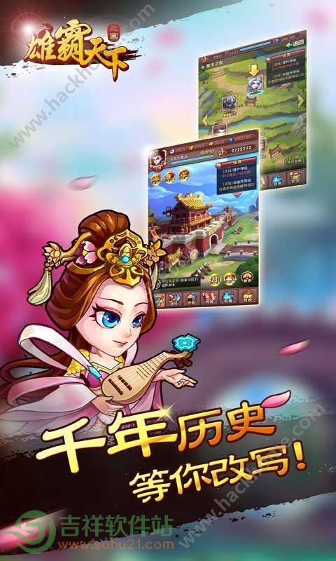 QQ小程序雄霸天下激活码官方最新版图片1