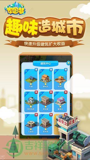 国家梦腾讯游戏最新官方下载图片1