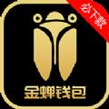 金蝉钱包app