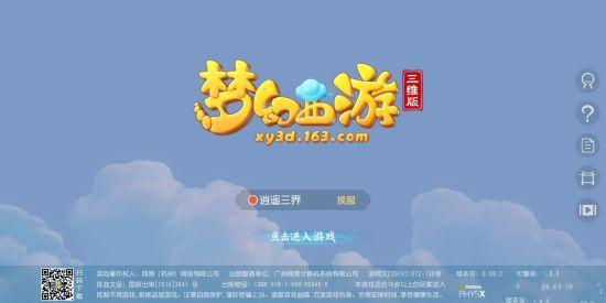 梦幻西游三维版游戏评测:还是原来的梦幻西游不同的味道[视频][多图]