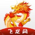 飞龙转红包版app官方下载 v1.0.2