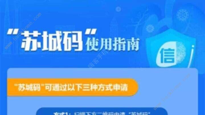 苏城码怎么切换申请人 苏城码app下载教程[多图]图片1