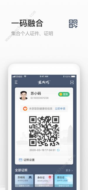 苏城码怎么切换申请人 苏城码app下载教程[多图]图片2