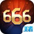 王者666官方网站最新版本免费下载 v2.0