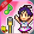 百万乐曲物语iOS苹果版 v1.00