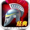 帝国霸业手游IOS版 v1.0.0