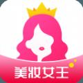 美妆女王app