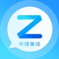 中域单词app
