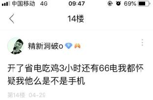 iOS11.4 beta3更新后卡不卡?iOS11.4 beta3升级耗电吗?[多图]