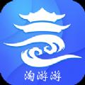 淘游游app