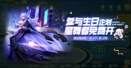 QQ飞车手游镜生日企划活动大全 星舞者免费兑换奖励一览[多图]
