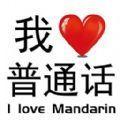 我爱普通话游戏