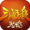 怒焰三国杀官网iOS版下载 v3.0.0