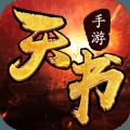 天书奇谈手游官网iOS版 v1.0.3.8