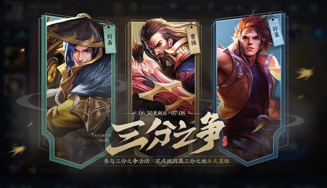 王者荣耀S20赛季冲刺新版本探秘活动规则 S20赛季冲刺活动地址分享[多图]