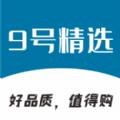 九号精选app