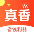 真香省钱app