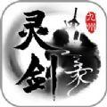 九州灵剑录官网版