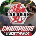 爆丸Champions of Vestroia中文版