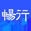 畅通临沂app最新版 v4.2.0