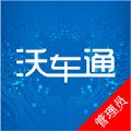 沃车通app官方下载 v1.0