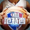 NBA范特西IOS