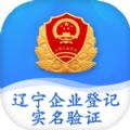辽宁企业登记实名验证app官网1.2版本下载 v.2