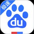 手机百度极速版app官网版下载 v11.25.0.11