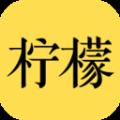 柠檬科技平台app官方版下载 v3.16.01